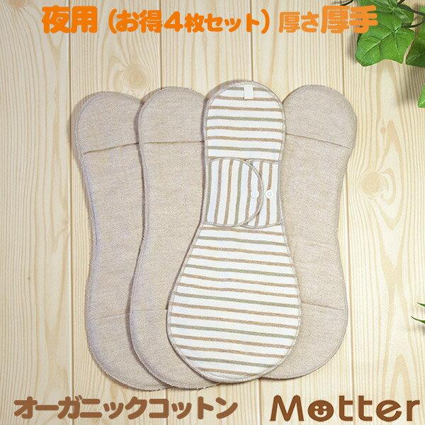 布ナプキン ホルダー 夜用 4枚 セット (厚さ...の商品画像