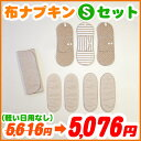 Sanitary protection set (mini-size nothing) of the cloth napkin [S set] A type (advantageous 523 yen) organic cotton organic farming cotton