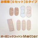 楽天オーガニックコットンのミュッター布ナプキン セット (486円お得) Sセット Bタイプ オーガニック 生理用品 有機栽培綿 日本製 オーガニックコットン布ナプキン Cloth napkin organic set 布ナプ 布 ナプキン せっと