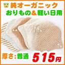 布ナプキン おりもの 軽い日 ライナー (厚さ:普通) オーガニック布ナプキン 生理用品 有機栽培綿 月経布 布ナプキン オーガニックコットン おりもの 布ナプ