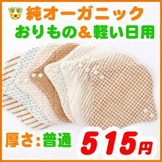 옷감 냅킨 라이너 타입 오가닉 코 튼 유기농 면 생리 용품/생리 피복