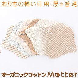 布ナプキン おりもの 軽い日 ライナー (厚さ___普通) オーガニック 生理用品 オーガニック<strong>コットン</strong>布ナプキン Cloth napkin organic cotton liner 布ナプ 布 ナプキン