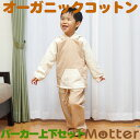 子供 パジャマ ミニウラ毛起毛配色パーカー&パンツ上下セット/120-150cm