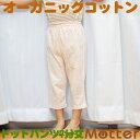 ジュニアパジャマ 女の子 草木染めドット柄7分丈パンツ 12...