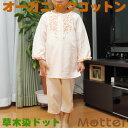 ジュニアパジャマ 女の子 草木染めドット柄チュニック&7分丈...