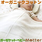 ベビーガーゼケット・Baby赤ちゃん寝具ブランケット・オーガニックコットンだからアトピーにもガーゼケット・ベビー寝具【ベビー赤ちゃん用二重織ガーゼケット】オーガニックコットン有機栽培綿100%