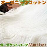 ガーゼケット子供寝具【キッズ子ども用二重織ガーゼケット】(ハーフサイズ)オーガニックコットン有機栽培綿