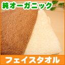 オーガニックタオル【プレーンフェイスタオル】オーガニックコットン有機栽培綿100%