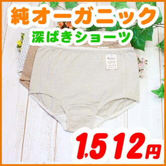 In the ladies ' underwear atopic skin safe organic cotton 100% organic cotton farming