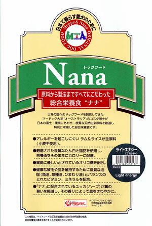 Nanaライトエナジー1kg