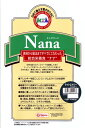 Nanaライトエナジー9kg(3kg×3袋)