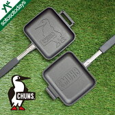 《あす楽》CHUMS(チャムス) Hot Sandwitch Cooker ホットサンドウィッチクッカー CH62-1039 [ホットサンド]