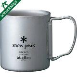 《送料無料》《あす楽》snow peak(スノーピーク) チタンダブルマグ 300 フォールディングハンドル MG-052FHR [食器]