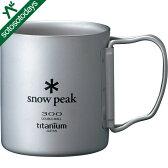 《あす楽》snow peak(スノーピーク) チタンダブルマグ 300 フォールディングハンドル MG-052FHR [クッキング・食事 食器]
