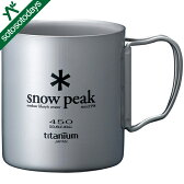 《あす楽》snow peak(スノーピーク) チタンダブルマグ 450 MG-053R [クッキング・食事 カップ・ワイングラス]