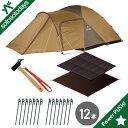 キャンプ アウトドアギア専門店|テント ドーム型 スターターセット