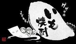 まじめ酒屋オリジナル【芋・米焼酎】千代むすび酒...の紹介画像2