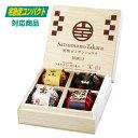 焼酎ボンボンショコラ チョコレート 西酒造 YANAGIMU...