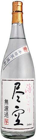 喜多屋【芋焼酎】限定空(くう)シリーズ尽空(じん...の商品画像