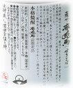 濱田酒造【芋焼酎...