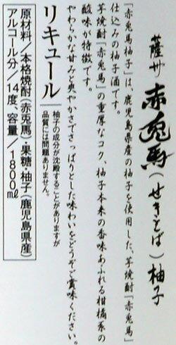 濱田酒造【リキュール】薩州赤兎馬(せきとば)柚...の紹介画像2
