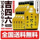 【送料無料】二階堂酒造【麦焼酎 25度】オリジナル瓶入 吉四六( きっちょむ )720ml10