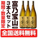 西酒造【芋焼酎】3本入り富乃宝山( とみの ほうざん )1,800ml【あす楽対応_北陸】【