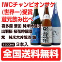 ☆IWCチャンピオンサケ(世界一)受賞蔵...
