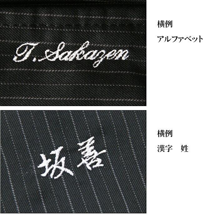 ネーム入れ 刺繍【+−】 男性メンズファッション スーツ