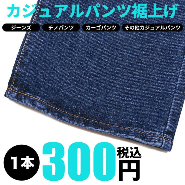 裾上げ (カジュアルパンツ用) サカゼン カジュアル ボトムス パンツ ジーンズ チノ カーゴ 裾直し