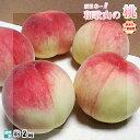 桃 ご家庭用 和歌山県産 約2kg 8〜12玉入り 訳あり ...