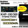 KORG コルグ KHP-300 消音キット調律1回サービス!人気ありますよ! 新発売【名古屋のピアノ専門店】