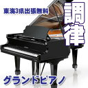10月新規調律グランドピアノ お申し込みキャンペーン年数開いていても、定額料金1年の保障も付きます!プレゼント付【ピアノ調律】