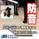 防音絨毯(ピアノ用)グランドピアノ用 【送料無料】 防音対策...