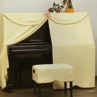 ピアノカバーフェア!430NL【送料無料】