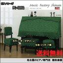 505G ピアノケープ【送料無料】【名古屋のピアノ専門店】