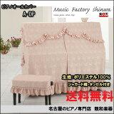 A-DP [ピアノカバー]フラワージャガード【】【smtb-TK】【ピアノカバー アップライト】【名古屋のピアノ専門店】
