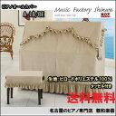 オールカバービロード A−LB/BE【送料無料】 [ピアノカバー]【smtb-TK】【ピアノカバー アップライト】【名古屋のピアノ専門店】=AL=
