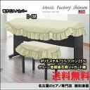 デジタルピアノカバー&イスカバー D-DMレビューを書くとさらに2%OFF!【送料無料】【smtb-TK】【名古屋のピアノ専門店】=AL=