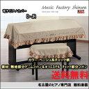 デジタルピアノカバー&イスカバー D-JRレビューを書くとさらに2%OFF! 【送料無料】【smtb-TK】【名古屋のピアノ専門店】=AL=