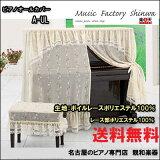 オールカバー レースA−UL【】【smtb-TK】【ピアノカバー アップライト】【名古屋のピアノ専門店】