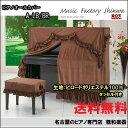 ピアノカバー アップライト用 A-LB