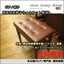 ピアノ椅子 木製ハンドル高低自在ウォルナット艶消し(直脚)【送料無料】【smtb-TK】【名古屋のピアノ専門店】