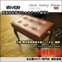 ピアノ椅子 木製ハンドル高低自在ウォルナット艶消しチッペンデール【送料無料】【ピアノチェア】【smtb-TK】【名古屋のピアノ専門店】