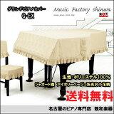 グランドピアノカバー G-EX 160〜170未満【】レビューを書くとさらに2%OFF!【名古屋のピアノ専門店】