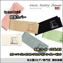 キーカバーWE LOVE MUSIC(88鍵用)【名古屋のピアノ専門店】