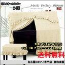 A-EX ジャガードタイプ【送料無料】【ピアノカバー】【名古屋のピアノ専門店】 おしゃれ