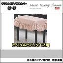 イスカバー DP-CF【名古屋のピアノ専門店】=AL=