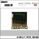 イスカバー408XG CY(長方形タイプ)【名古屋のピアノ専門店】=YZ=