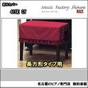 イスカバー415ECY【名古屋のピアノ専門店】=YZ=